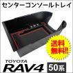 トヨタ 50系 RAV4 / センターコンソールトレイ / ブラック / ゴムマット付き
