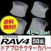 50系 RAV4用 / ドアハンドルプロテクターカバー / 4pcsセット/ シルバーメッキ(艶消しタイプ) / トヨタ