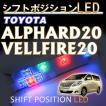 シフトポジションLED / (DW003) / 20系 アルファード ・ ヴェルファイア / トヨタ / ALPHARD / VELLFIRE