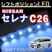 シフトポジションLED / (DW005) / セレナ(1) C26系 / 日産 / SERENA