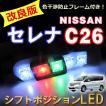 シフトポジションLED / (DW997)  / (改良版) セレナ(2)  C26系/ エレクトロタップ付き / 日産 / SERENA