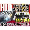 HIDフルキット / H4 HI/LO 切替式 / 6000K / 35W薄型バラスト / ハイビーム警告灯不点灯防止キット付き