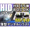 HIDフルキット / H4 HI/LO 切替式 / 8000K  / 55W 薄型バラスト / ハイビーム警告灯不点灯防止キット付き