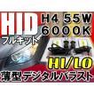 HIDフルキット /H4 HI/LO 切替式 6000K / 55W薄型バラスト / ハイビーム警告灯不点灯防止キット付き