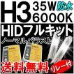 HID(キセノン)フルキット / H3 35W 6000K /  12V / リレー付き / (ノーマル・厚型バラス)