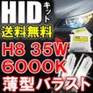 HIDフルキット / H8 / 6000K / 35W 薄型バラスト / リレーハーネス付き