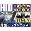 HIDフルキット /H4 HI/LO 切替式  / 8000K / 35W 薄型バラスト / ハイビーム警告灯不点灯防止キット付き