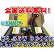 H4 LO固定 55W 6000K / 薄型バラスト / 保証付きト / 防水加工
