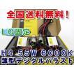 H4 LO固定 55W 6000K / 薄型バラスト / 保証付きト / 防水加工