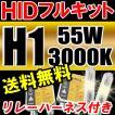 HID(キセノン)フルキット / H1 55W 3000K  / リレーハーネス付き  /ノーマル・厚型バラスト /防水加工
