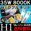 HID(キセノン)フルキット / H1 35W 8000K / (ノーマル/厚型バラスト) / 12V / リレー付