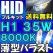 HID(キセノン)フルキット / H1 35W 8000K / フォグ等に / 薄型バラスト /12V