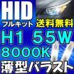 HID(キセノン)フルキット / H1 55W / 薄型デジタルバラスト 8000K / 防水加工 / 12V / 保証付き