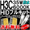 HID(キセノン)フルキット / H3C 35W 6000K / (ノーマル・厚型バラスト) / リレー付き / 保証付き
