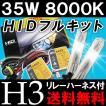 HID(キセノン)フルキット / H3 35W 8000K / 保証付き / 防水 / リレー付き