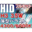 HID(キセノン)フルキット / H3 35W 4300K/6000K / 薄型バラスト / ケルビン数をお選び下さい