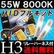 HID(キセノン)フルキット / H3 55W 8000K / 保証付き / 防水 / リレー付き