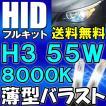 HID(キセノン)フルキット / H3 55W 8000K / 薄型バラスト / 12V