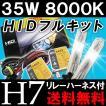 HIDフルキット / H7 /  8000K / 35W ノーマル・厚型バラスト/ リレーハーネス付き / キセノン
