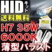 HIDフルキット / H7 / 6000K  / 35W 薄型バラスト / リレーハーネス付き
