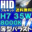 HIDフルキット / H7 / 8000K / 35W 薄型バラスト / 防水加工 / フォグ等に