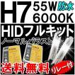 HIDフルキット / H7 /  6000K / 55W ノーマル・厚型バラスト/ リレーハーネス付き / キセノン