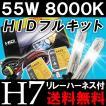 HIDフルキット / H7 /  8000K / 55W ノーマル・厚型バラスト/ リレーハーネス付き / キセノン