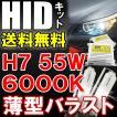 HIDフルキット / H7 / 6000K  / 55W 薄型バラスト / リレーハーネス付き
