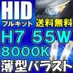 HIDフルキット / H7 / 8000K / 55W 薄型バラスト / 防水加工 / フォグ等に