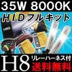 HIDフルキット / H8 / 8000K /  35W ノーマル・厚型バラスト / 防水加工 /リレーハーネス付き