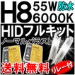 HIDフルキット / H8 / 6000K /  55W ノーマル・厚型バラスト / 防水加工 /リレーハーネス付き