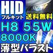 HIDフルキット / H8 / 8000K / 55W 薄型バラスト / リレーハーネス付き