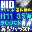 HIDフルキット / H11/ 8000K / 35W 薄型デジタルバラスト / 防水加工