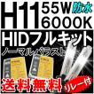HIDフルキット / H11 / 6000K / 55W ノーマル・厚型バラスト / 防水加工