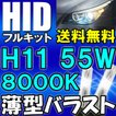 HIDフルキット / H11/ 8000K / 55W 薄型デジタルバラスト / 防水加工
