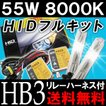 HIDフルキット / HB3 / 55W 厚型バラスト / 8000K  / リレー付き / 保証付き