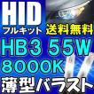 HIDフルキット / HB3 / 55W 薄型バラスト / 8000K  / リレー付き / 保証付き