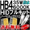 HIDフルキット / HB4 / 35W 厚型バラスト / 6000K / リレー付き / 保証付き