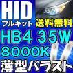 HIDフルキット / HB4 / 35W 薄型バラスト / 8000K / リレー付き / 保証付き