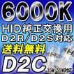HID純正交換バルブ / D2C (D2R/D2S 対応)  6000K / UVカット / 2個セット / 18ヶ月保証