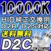 HID純正交換バルブ / D2C (D2R/D2S 対応)  10000K / UVカット / 2個セット / 18ヶ月保証