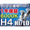 HID交換用バルブ / H4 HI/LO切替式 /  6000K / 2個セット / 1年保証 / 35W/55W対応 / 12V