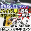バイク用HID / H4 デュアルキセノン HI/LO切替式 6000K / 35W 薄型バラスト