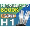 HID交換用バルブ / H1 / 6000K / 2個セット / 1年保証 / 25W-35W-55W対応 / 12V
