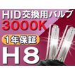 HID交換用バルブ / H8 / 3000K / 2個セット / 1年保証 / 25W-35W-55W対応 / 12V