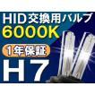 HID交換用バルブ / H7 / 6000K / 2個セット / 1年保証 / 25W-35W-55W対応 / 12V