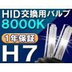 HID交換用バルブ / H7 / 8000K / 2個セット / 1年保証 / 25W-35W-55W対応 / 12V