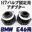 BMW E46用 / H7 バルブアダプター / 2個セット /HID変換パーツ