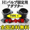 (タイプ1) オデッセイ等 / H1バルブ固定アダプター 2個セット / HID変換用