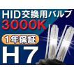 HID交換用バルブ / H7 / 3000K / 2個セット / 1年保証 / 25W-35W-55W対応 / 12V